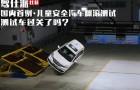 国内首例儿童安全汽车翻滚测试测试车