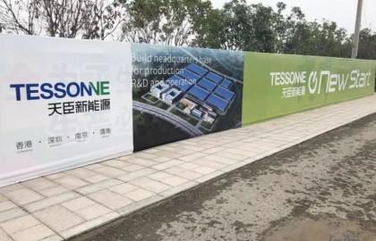 总投资超50亿元 天臣新能源系统总成项目正式开工