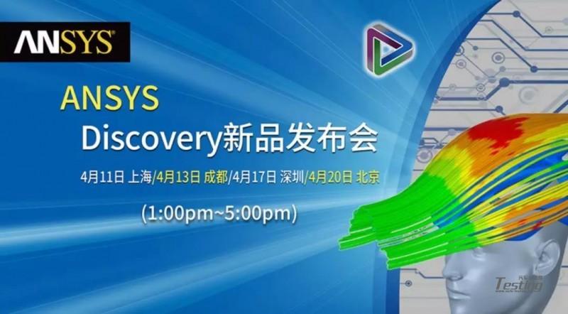 ANSYS Discovery新品发布会即将开始