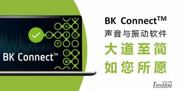 BK Connect为您节省时间,同时提高测试表现