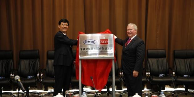 中汽中心携手MTS成立CATARC-MTS车辆测试技术联合创新基地