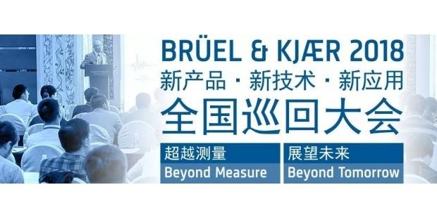 Brüel & Kjær 2018全国巡回大会