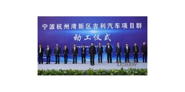 吉利汽车项目群在宁波杭州湾新区动工