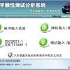 汽车平顺性测试分析系统