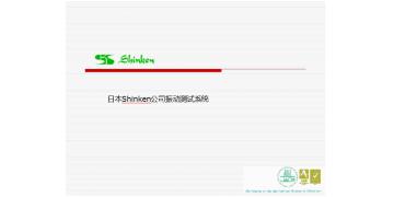 日本Shinken公司振动测试系统