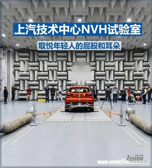 简单分析上汽技术中心NVH试验室