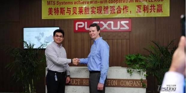 强强合作 互利共赢:祝贺MTS(美特斯)交由PLEXUS(贝莱胜)代加工的首个客户订单成功发货