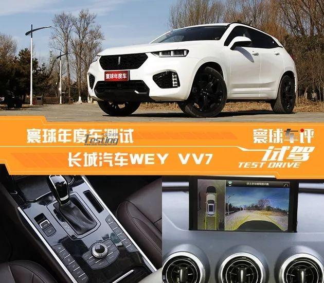 寰球年度车测试--长城汽车WEY VV7评测