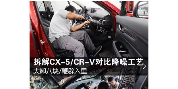 拆解CX-5/CR-V对比降噪工艺