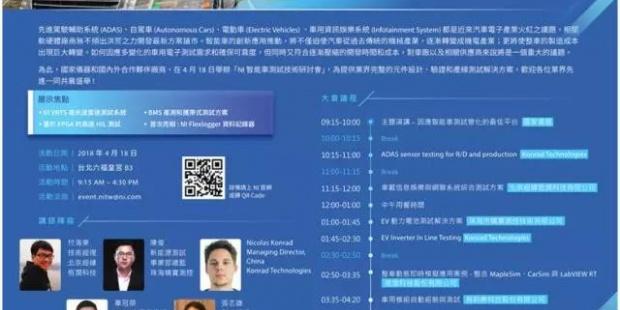 恒润科技NI联合举办的台湾智能车测试技术研讨会圆满落幕