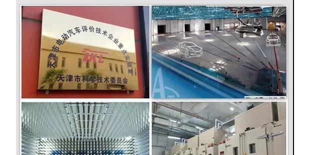 """""""天津市电动汽车评价技术企业重点实验室""""在中汽中心正式挂牌"""