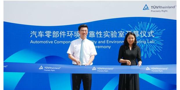 TUV莱茵广州汽车零部件环境可靠性实验室开幕