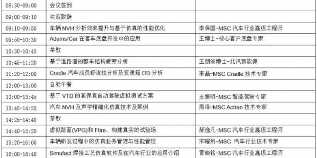 邀请函 | MSC 2018汽车行业CAE研讨会