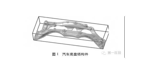 压铸高强韧铝合金汽车底盘结构件的组织与力学性能