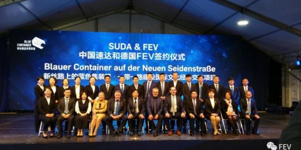 德国FEV与河南速达签署合作协议建立友好合作关系