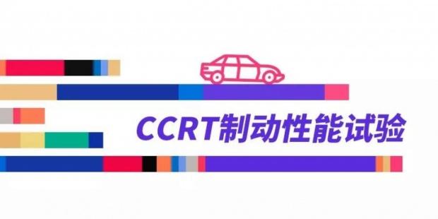 CCRT制动性能测试揭秘