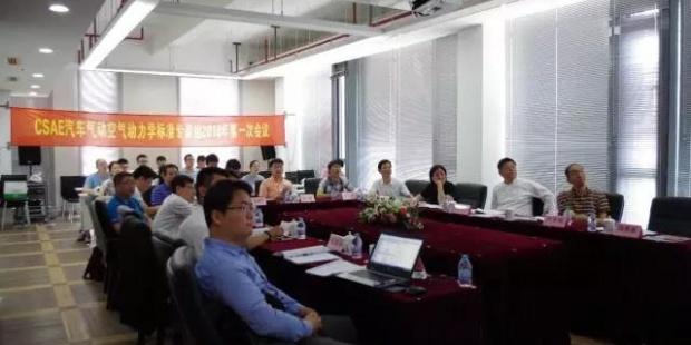中国汽研成功举办CSAE汽车空气动力学标准专家组会议