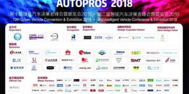 【AuToPros】主动安全与自动驾驶的动向和技术---日本电装 刘正博士