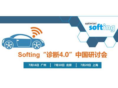 "Softing""诊断4.0""中国研讨会"