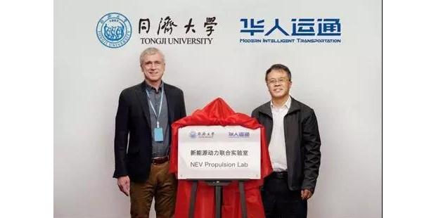 """同济大学与华人运通成立""""新能源动力联合实验室"""""""