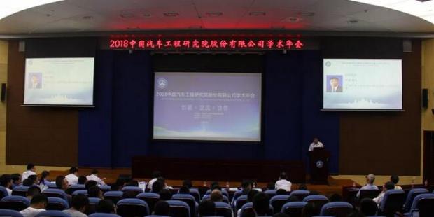 2018中国汽研学术年会顺利召开