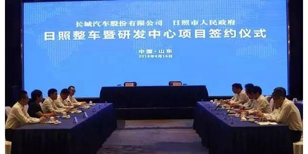 长城汽车与山东省日照市签约整车及研发中心项目!