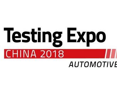 2018 汽车测试展专题报道Testing-Expo 2018