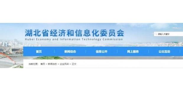 湖北智能网联化汽车试验场初步建成