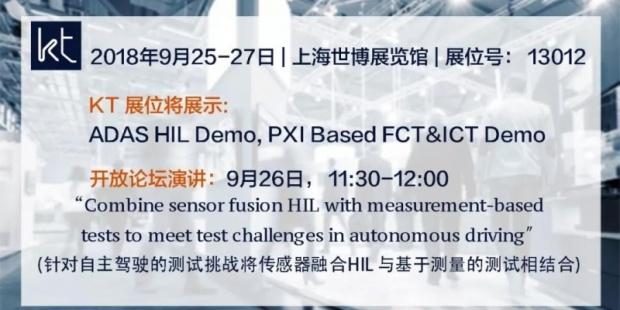 Konrad康莱德科技邀您参加2018ATE汽车测试展(上海)