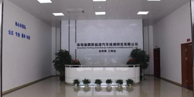 华南区第一家国家级新能源汽车检测机构成立