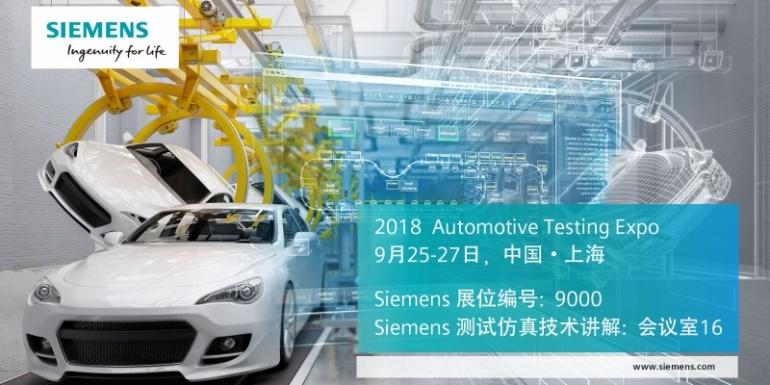 西门子将亮相2018上海汽车测试展