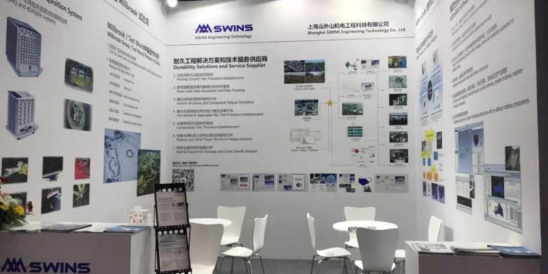 上海2018年汽车测试及质量控制展览会-展位号2015