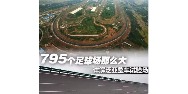揭秘:795个足球场那么大 详解泛亚整车试验场