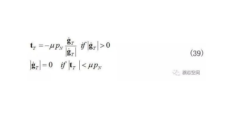 有限元分析中的接触和摩擦模拟(三)