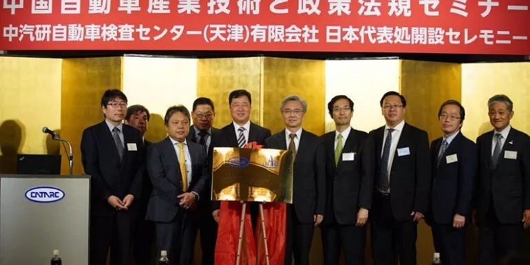 中国汽车产业技术与政策法规研讨会成功举行