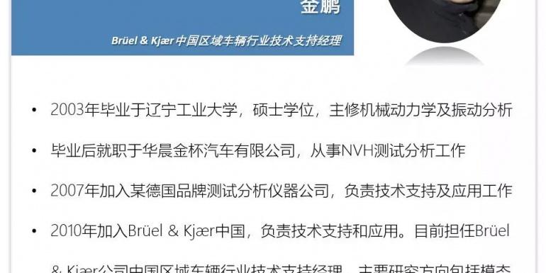 BK声学与振动   11月上海汽车行业NVH通用测试培训班