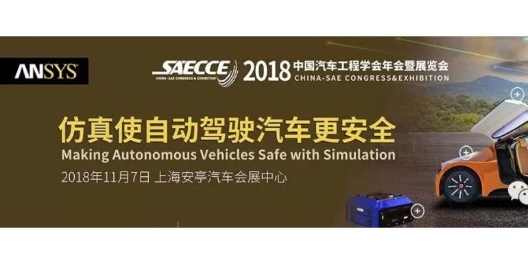 "2018 SAECCE——""仿真使自动驾驶汽车更安全""预告!"