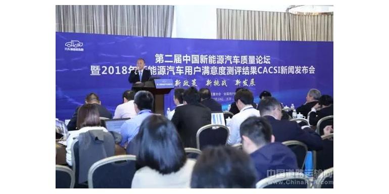 中国质协CACSI测评结果新鲜出炉,买新能源车看这些数据就够啦!