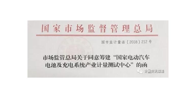 """""""国家电动汽车电池及充电系统产业计量测试中心""""获批筹建"""