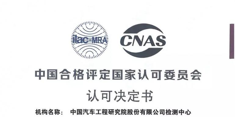 中国汽研检测中心获得重型车国六阶段检测资质授权