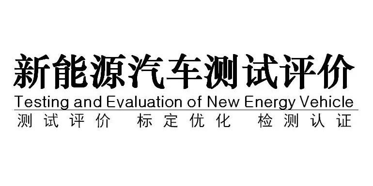浅析丨基于优化算法的能量管理控制策略(一)