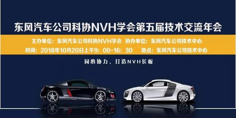 东风公司科协NVH学会第五届技术交流年会圆满落幕