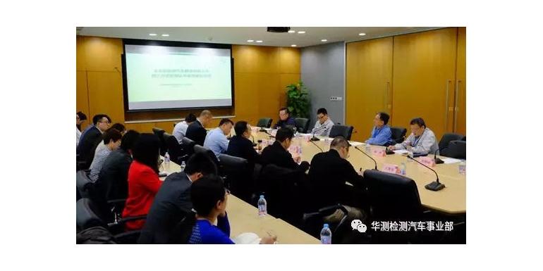 CTI华测检测获得北京新能源汽车股份有限公司第三方实验室认可