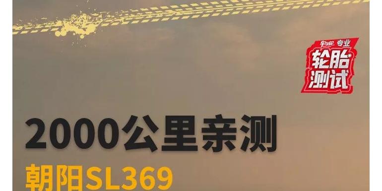 2000公里亲测 朝阳SL369全地形AT胎火山行
