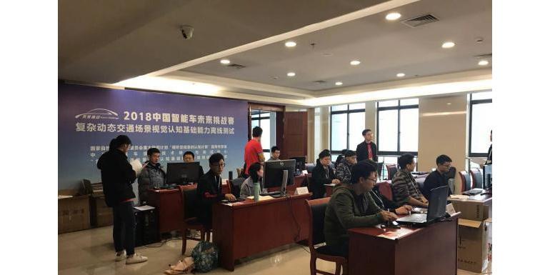 2018年中国智能车未来挑战赛——离线测试在智能车中心成功举办