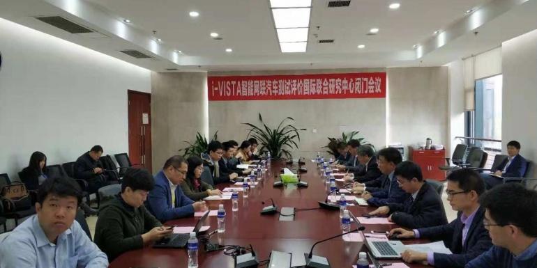 i-VISTA智能网联汽车测试评价国际联合研究中心首批成员单位会议交流