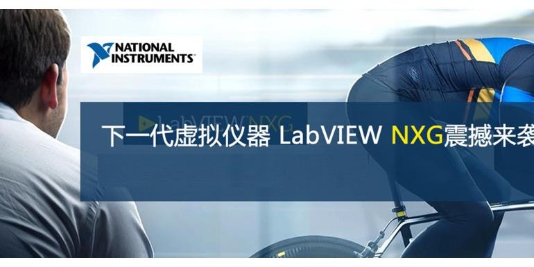 技术控都期待的LabVIEW NXG又发布新功能了!