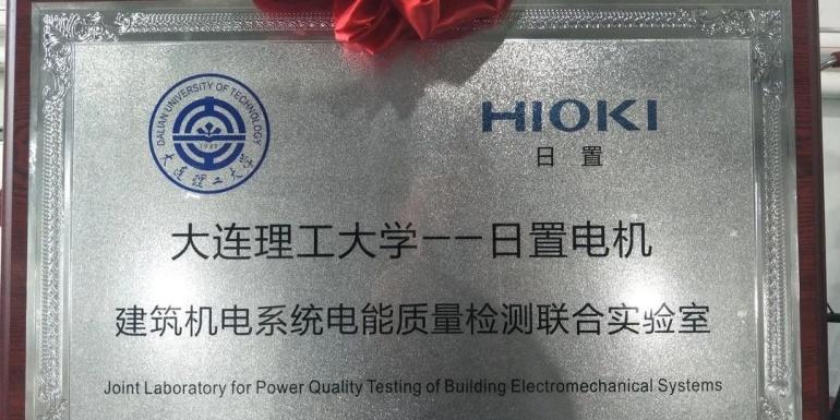 日置HIOKI和大连理工大学的联合实验室正式成立
