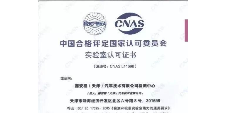德安福检测中心通过CNAS认证审核并取得认可证书