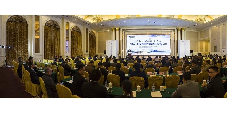 中国汽研成功举办2018年度汽车产业发展与检测认证技术研讨会